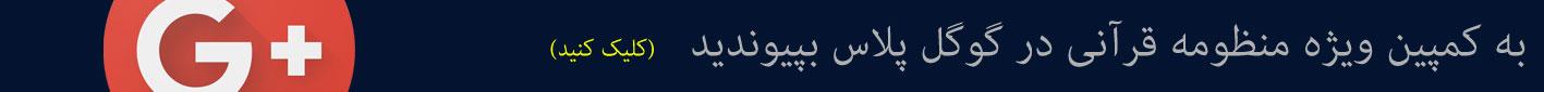 کمپین منظومه قرآنی در گوگل پلاس