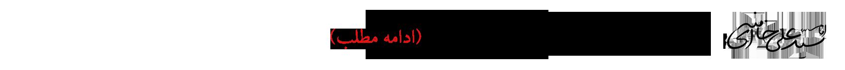 بیانات قرآنی امام خامنه ای