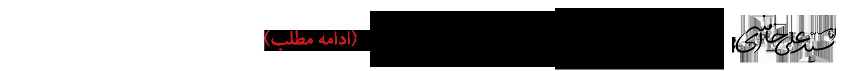مطالبات قرآنی، انتظارات قرآنی، دغدغه های قرآنی، اندیشه های قرآنی، دیدگاههای قرآنی مقام معظم رهبری حضرت آیت الله العظمی امام خامنه ای