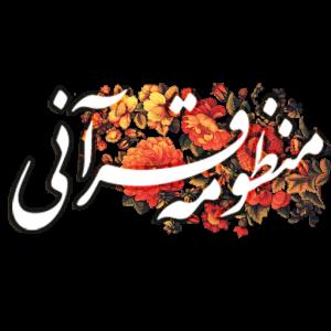 سایت رسمی و ویژه منظومه قرآنی