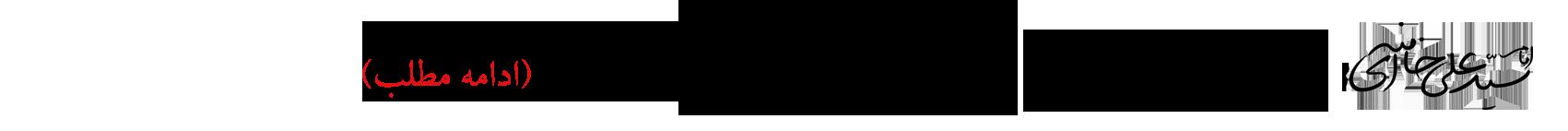 سایت بیانات قرآنی مقام معظم رهبری