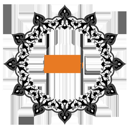 فصل های منظومه قرآنی